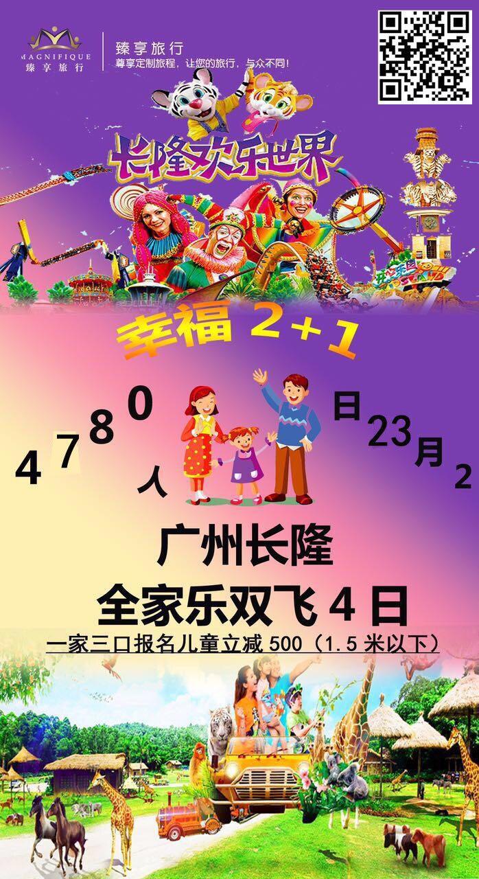 广州长隆 - 途易旅游86626238,沈阳远东旅行社是赴
